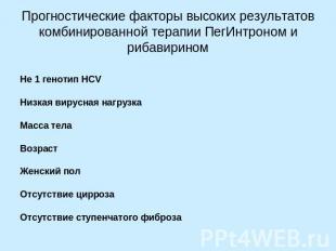 Прогностические факторы высоких результатов комбинированной терапии ПегИнтроном
