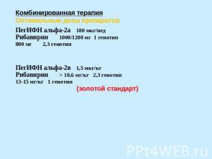 Комбинированная терапияОптимальные дозы препаратовПегИФН альфа-2а 180 мкг/недРиб