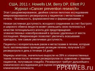 США, 2011 г. Howells LM, Berry DP, Elliott PJЖурнал «Cancer prevention research»