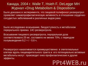 Канада, 2004 г. Walle T, Hsieh F, DeLegge MH Журнал «Drug Metabolism & Dispositi