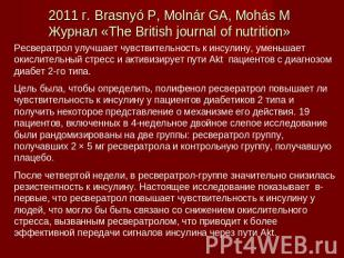 2011 г. Brasnyó P, Molnár GA, Mohás MЖурнал «The British journal of nutrition» Р