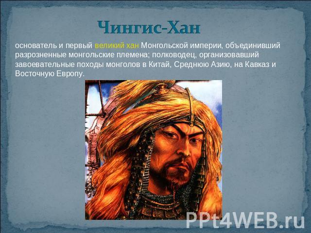Чингисхан что важно знать