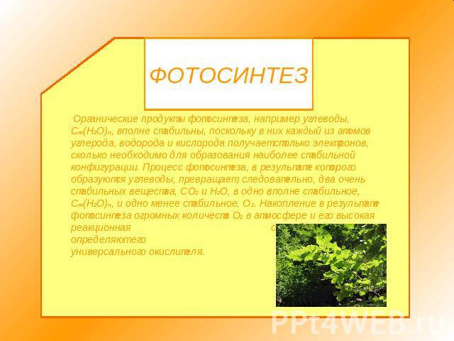 фотосинтез и его продукты застряла ульяновске пропустили