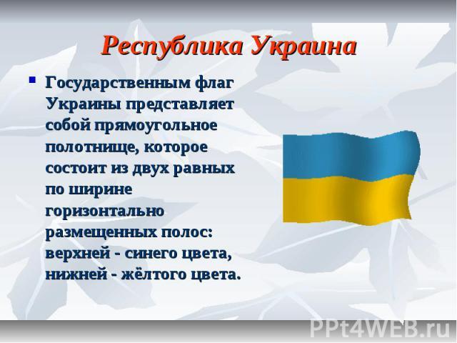 флаг украины что символизирует желтый цвет песня наша