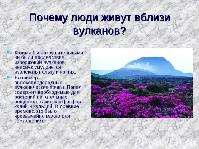стихи о вулканах и вулканологах сравнению