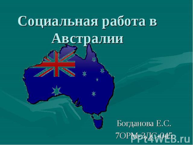 Презентация на тему Социальная работа в Австралии скачать бесплатно Социальная работа в Австралии Богданова Е С 7ОРМ 3ДС 045