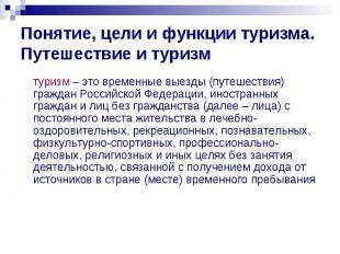 prezentatsiya-po-osnovnie-opredeleniya-turizma-kak-sferi-deyatelnosti