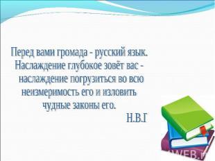 Перед вами громада - русский язык.Наслаждение глубокое зовёт вас - наслаждение п