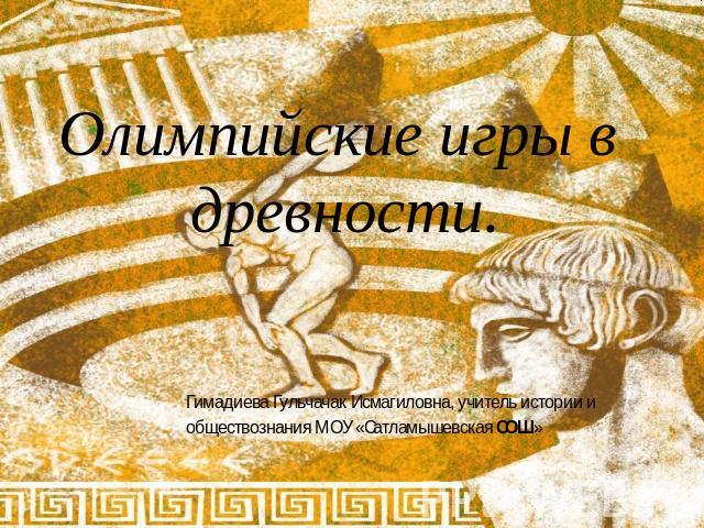 Презентация на тему Олимпийские игры в древности презентации  Олимпийские игры в древности