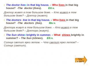 The doctor lives in that big house. – Who lives in that big house? -The doctor (