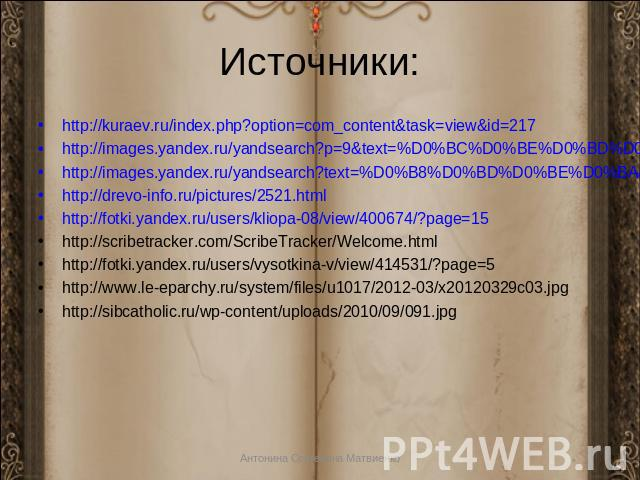 Источники: http://kuraev.ru/index.php?option=com_content&task=view&id=217 http://images.yandex.ru/yandsearch?p=9&text=%D0%BC%D0%BE%D0%BD%D0%B0%D1%81%D1%82%D1%8B%D1%80%D1%8C&noreask=1&pos=272&rpt=simage&lr=62&img_url=http%3A%2F%2Fnovynar.img.com.ua%2…