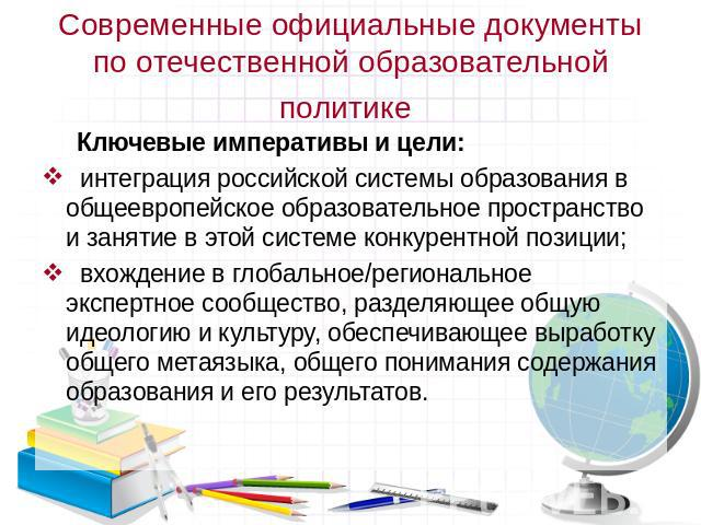 современное образование за рубежом болонская система