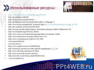 Использованные ресурсы: http://www.geolinod.ru/exclamation-mark/92-818/ http://k