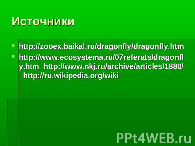 http://zooex.baikal.ru/dragonfly/dragonfly.htm http://zooex.baikal.ru/dragonfly/dragonfly.htm http://www.ecosystema.ru/07referats/dragonfly.htm http://www.nkj.ru/archive/articles/1880/ http://ru.wikipedia.org/wiki