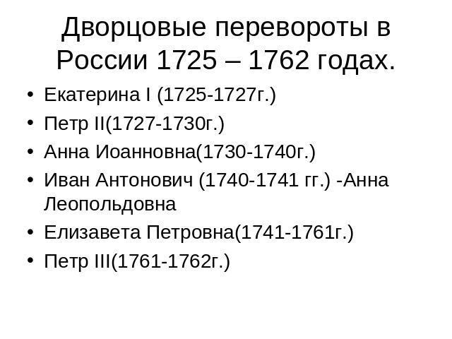 1762 кто правил в россии межнумизматика жетон