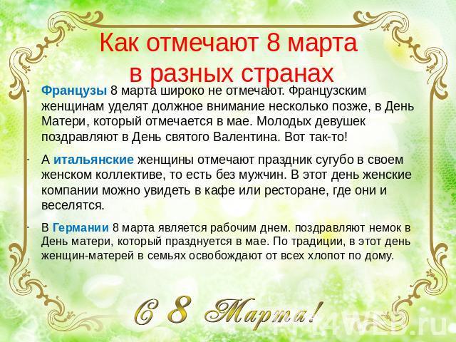 Прокопьевск Справочник презентация о 8 марта введении действие