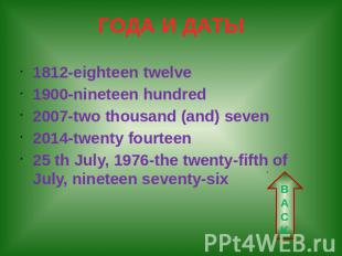 ГОДА И ДАТЫ 1812-eighteen twelve 1900-nineteen hundred 2007-two thousand (and) s