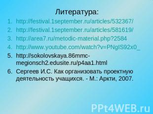 Литература: http://festival.1september.ru/articles/532367/ http://festival.1sept