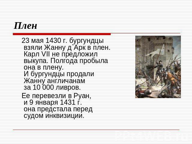 ПРЕЗЕНТАЦИЯ НА ТЕМУ ЖАННА ДАРК 6 КЛАСС СКАЧАТЬ БЕСПЛАТНО
