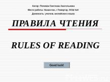 RULES OF READING (ПРАВИЛА ЧТЕНИЯ)