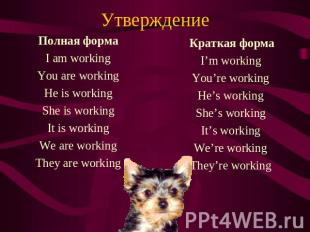 Утверждение Полная форма I am working You are working He is working She is worki