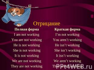 Отрицание Полная форма I am not working You are not working He is not working Sh