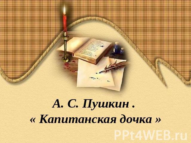 Пушкин капитанская дочка fb2