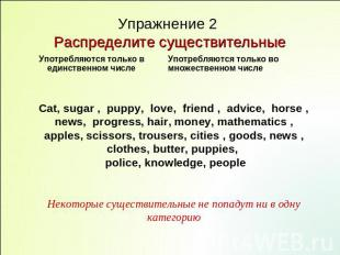 Упражнение 2 Распределите существительные Cat, sugar , puppy, love, friend , adv