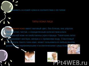 Ухаживать за кожей нужно в соответствии с ее типом ТИПЫ КОЖИ ЛИЦА Нормальная кож