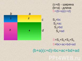 (c+d) - ширина (b+a) - длина S=(b+a)(c+d) S1=bc S2=ac S3=bd S4=ad S=S1+S2+S3+S4