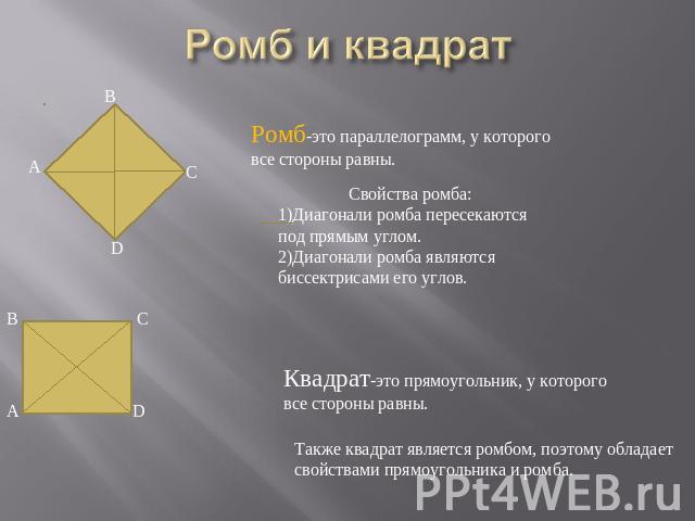 работа 3 прямоугольник ромб квадрат 8 класс гдз