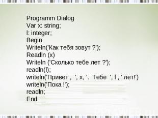 Programm Dialog Var x: string; l: integer; Begin Writeln('Как тебя зовут ?'); Re