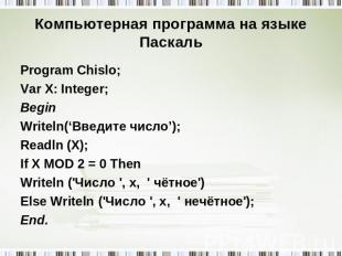 Компьютерная программа на языке Паскаль Program Chislo; Var X: Integer; Begin Wr