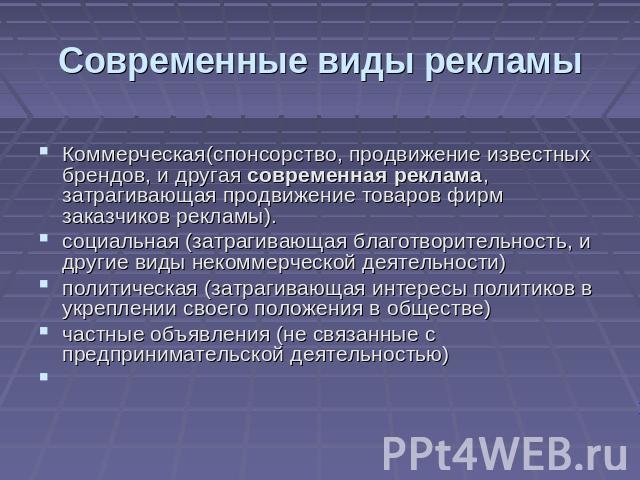 Реклама и ее виды реферат Интересное в мире сегодня mebel zavod ru термобелья полусинтетика реклама и ее виды реферат для повседневной носки