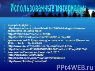 Использованные материалы: www.photosight.ru http://www.extra-m.ru/health/article