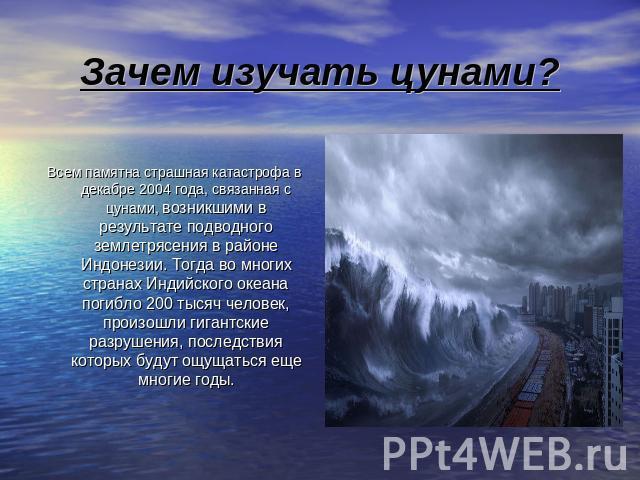 Реферат цунами и их характеристика 3644