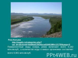Река Колыма http://magity.ru/categories.php?cat_id=2&sionid=fdd0fdd11f034acad164