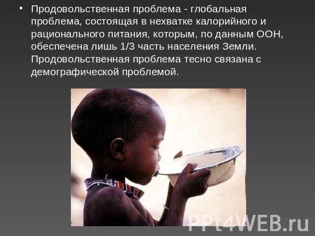 Доклад на тему продовольственная проблема 5719
