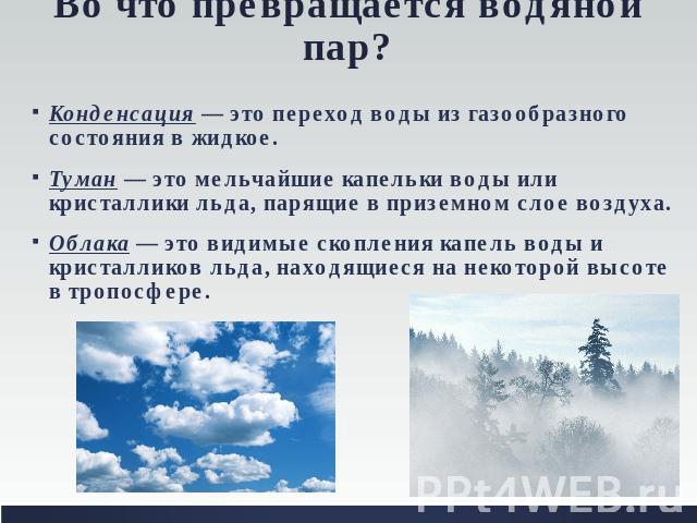 объясните почему сухой лед при обычной температуре испаряется быстрее