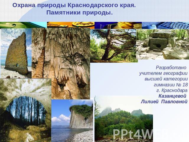 Доклад природные явления краснодарского края 3146