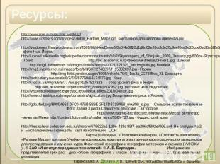Ресурсы: http://www.pron.ru/maps/map_world.gif http://www.cososys.com/images/Glo