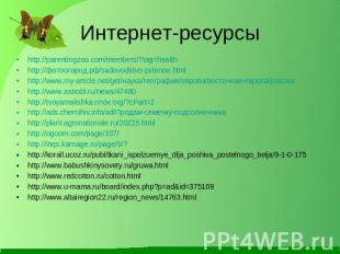 Интернет-ресурсы http://parentingzoo.com/members/?tag=health http://фотоогород.р