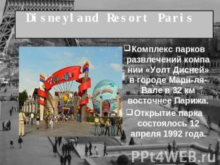 Disneyland Resort Paris  Комплекс парков развлечений компании «Уолт Дисней» в го