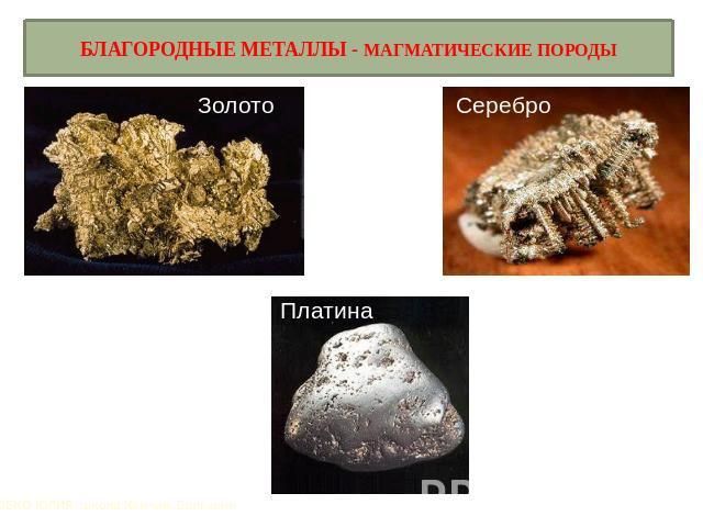 металлы платиновой группы презентация по геологии алло, Джеймс, какие