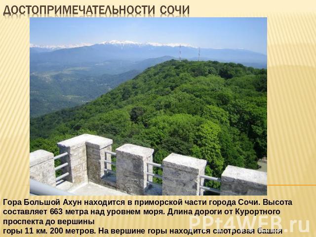 Достопримечательности Сочи презентация к уроку Географии Достопримечательности Сочи Гора Большой Ахун находится в приморской части города Сочи Высота составляет 663 метра