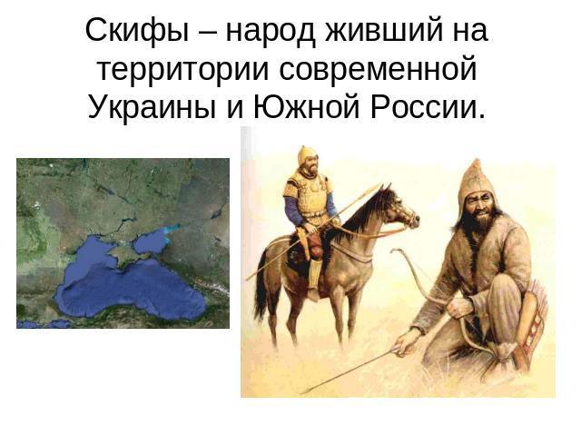 какие племена жили на территории современной украины игра