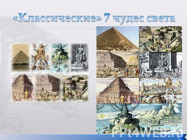 Семь чудес света перевод на английский