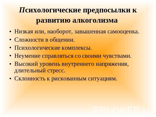Лечение алкоголизма презентация больницы - лечение алкоголизма москва