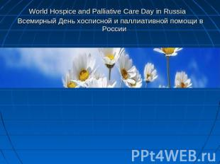 World Hospice and Palliative Care Day in Russia Всемирный День хосписной и палли