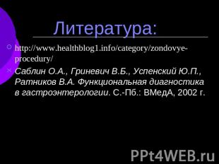 Литература:http://www.healthblog1.info/category/zondovye-procedury/Саблин О.А.,